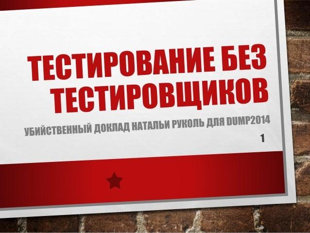 """Н. Руколь """"Тестирование без тестировщиков"""", DUMP-2014"""