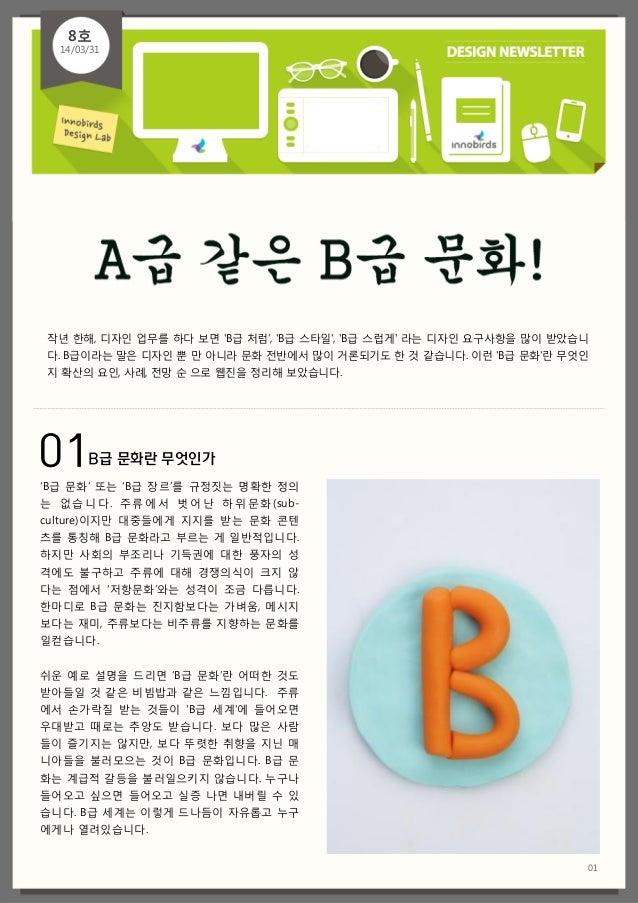 Innobirds Media Design Webzine no.8