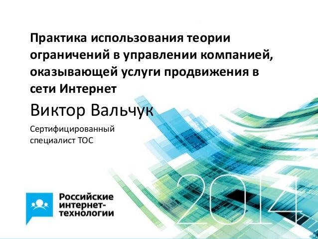 Виктор Вальчук (АРБ-консалтинг)