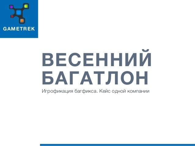 Максим Коробцев (GameTrek)
