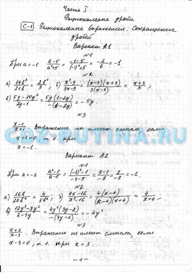 Математика ершова 8 класс решения