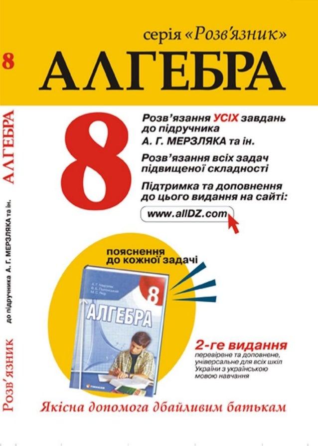 Алгебра 8 Класс Мерзляк Полонский Якир Решебник Гдз