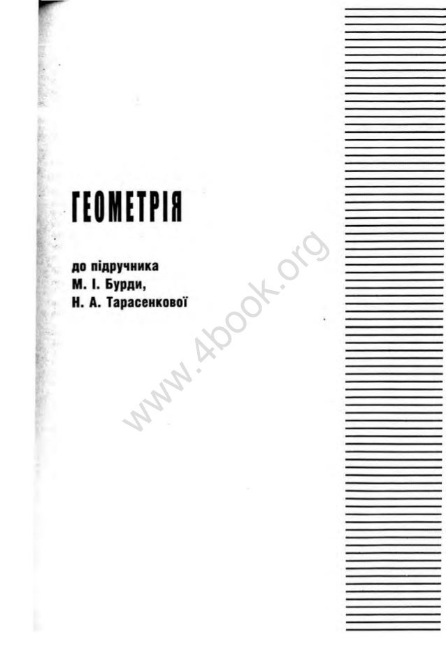Геометрия 8 класс бурда тарасенкова