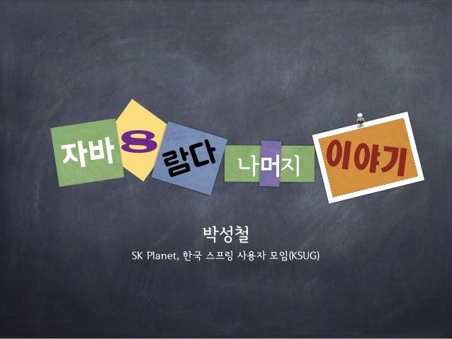 나머지 박성철 자바8 람다 이야기 SK Planet, 한국 스프링 사용자 모임(KSUG)