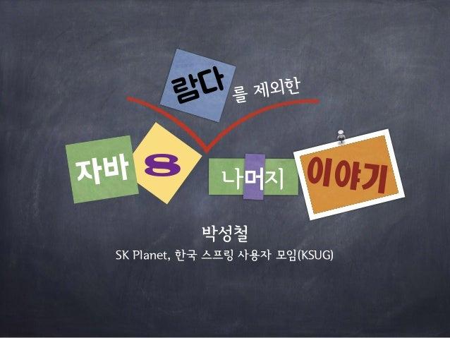 자바8 나머지 공개