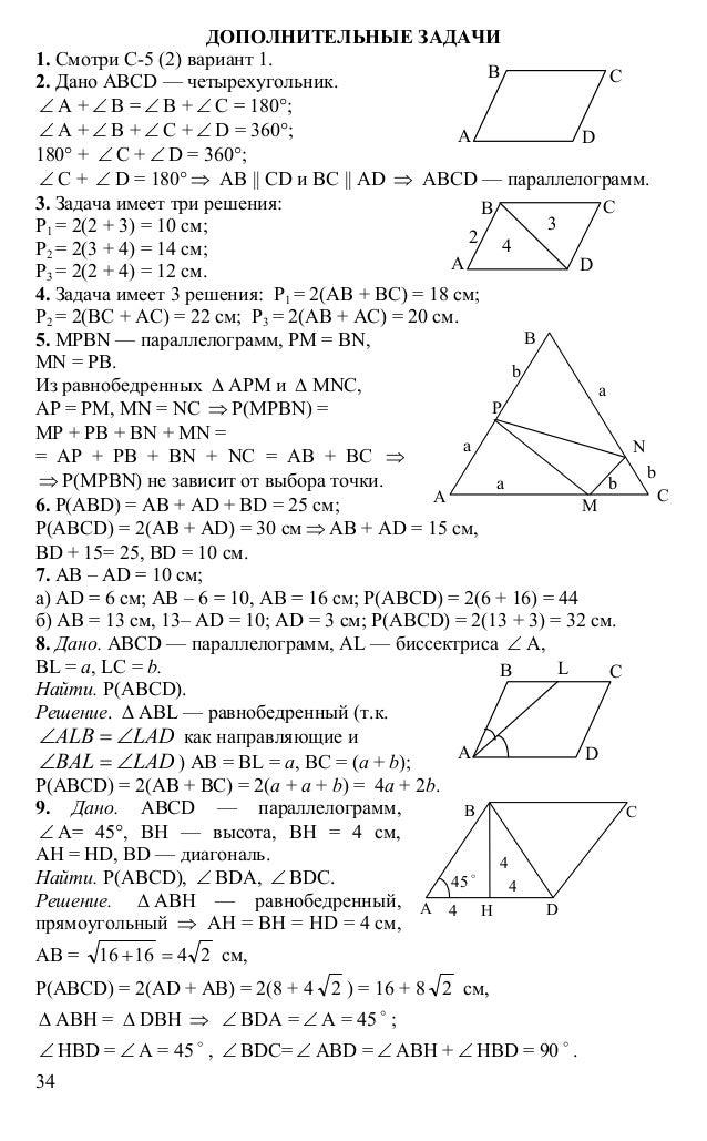 Контрольная работа по геометрии по теме Четырехугольники класс  Контрольные работы по геометрии 8 класс четырехугольники Контрольные работы по геометрии 8 класс четырехугольники