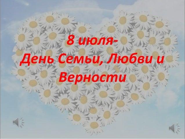 Поздравление в прозе день семьи любви и верности