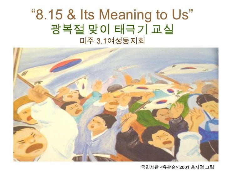 """""""8.15 & Its Meaning to Us""""   광복절 맞이 태극기 교실       미주 3.1여성동지회                 국민서관 <유관순> 2001 홍자경 그림"""