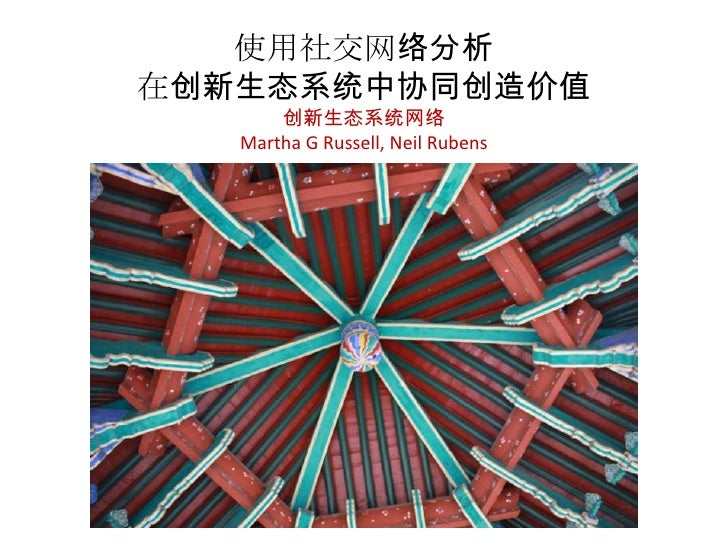 Value Co-Creation in Innovation Ecosystems (Chinese)