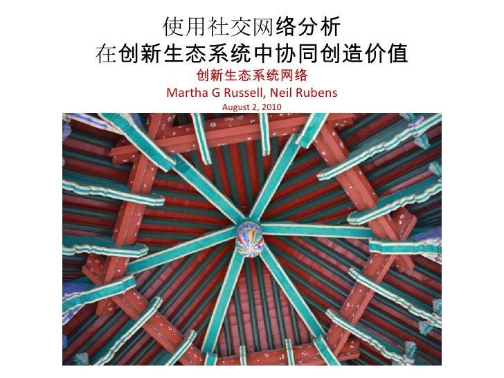 使用社交网络分析在创新生态系统中协同创造价值创新生态系统网络Martha G Russell, Neil RubensAugust 2, 2010<br />
