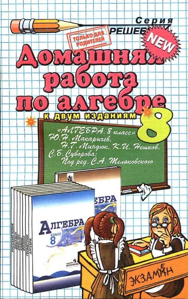 Гдз по алгебре 8 класс капитонова