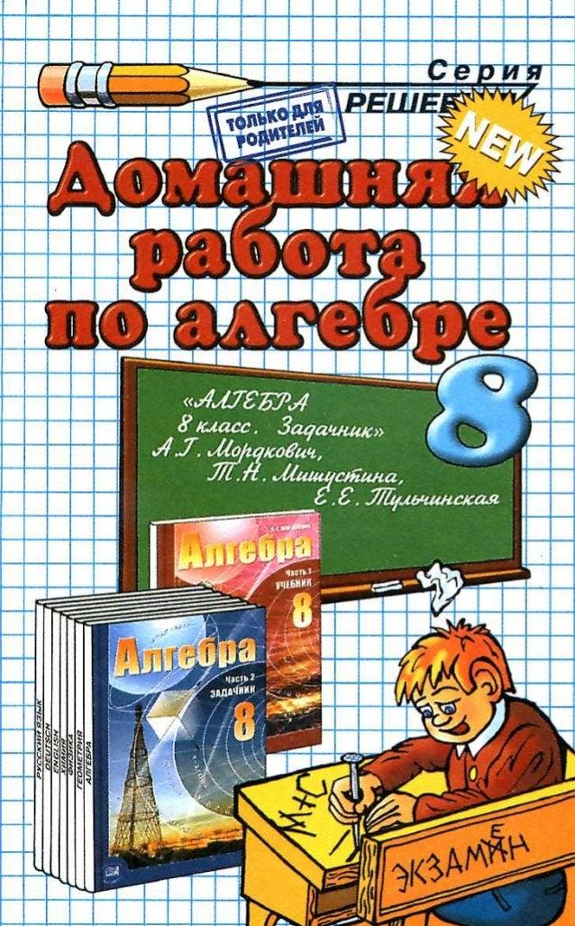 ГДЗ по Алгебре для 7 класса задачник АГ Мордкович часть