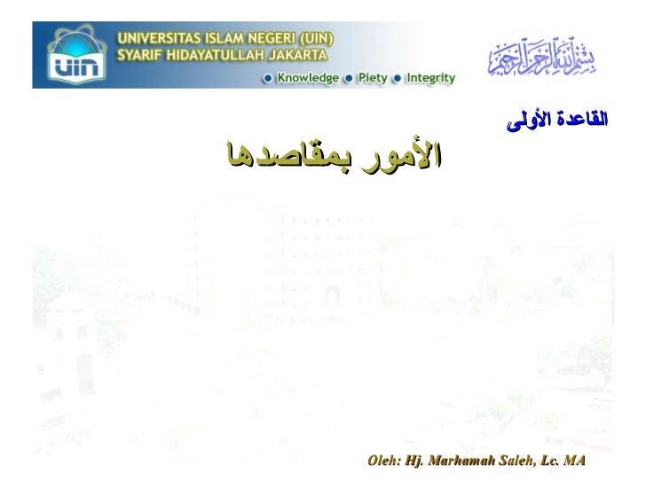 الأمور بمقاصدها Oleh: Hj. Marhamah Saleh, Lc. MA القاعدة الأولى