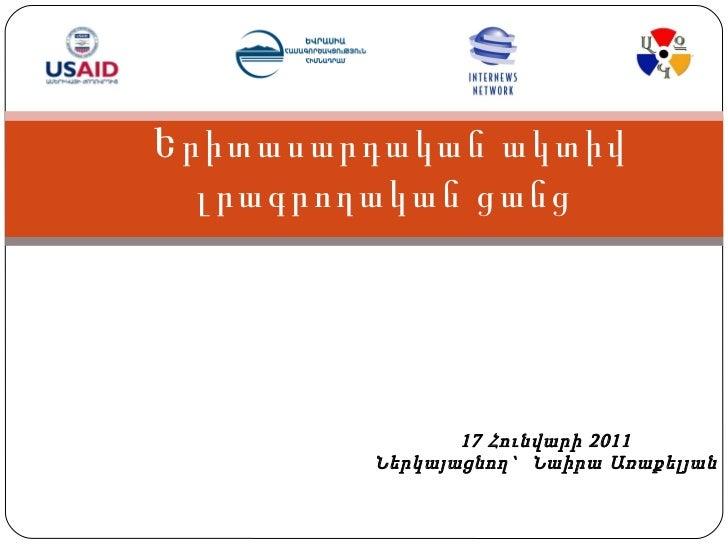 Երիտասարդական ակտիվ լրագրողական ցանց  17  Հունվարի  2011 Ներկայացնող`  Նաիրա Առաքելյան