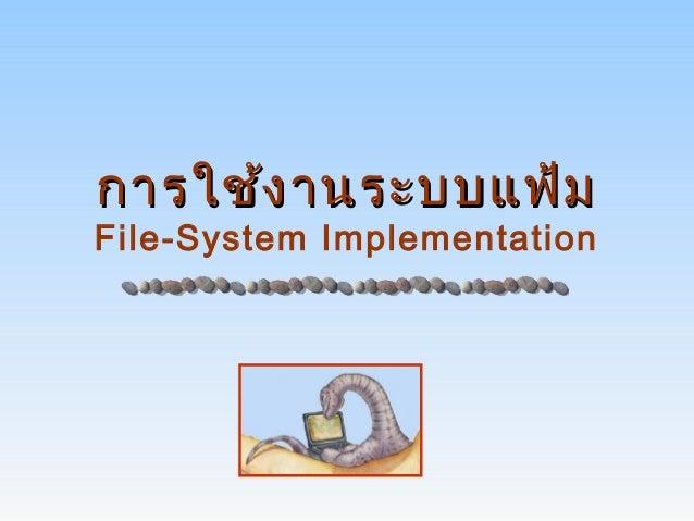 การใช้ง านระบบแฟ้มFile-System Implementation