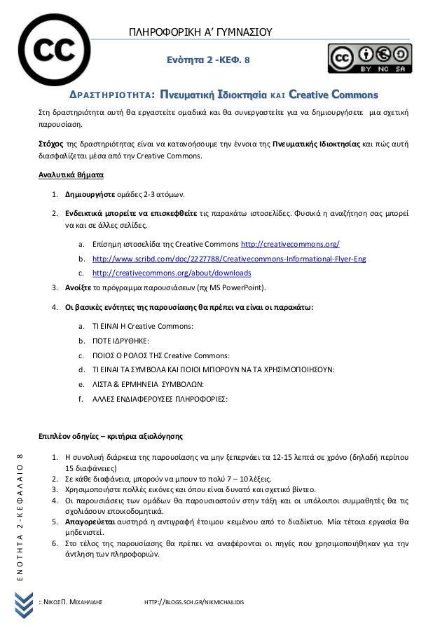 Εργασία Κεφ. 8 - πνευματικά δικαιώματα creative commons