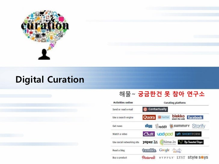 Digital Curation                   해물~ 궁금한건 못 참아 연구소