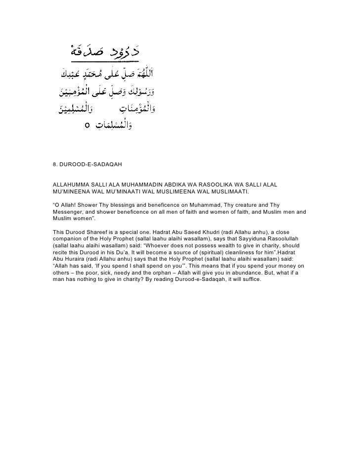 8. DUROOD-E-SADAQAHALLAHUMMA SALLI ALA MUHAMMADIN ABDIKA WA RASOOLIKA WA SALLI ALALMU'MINEENA WAL MU'MINAATI WAL MUSLIMEEN...