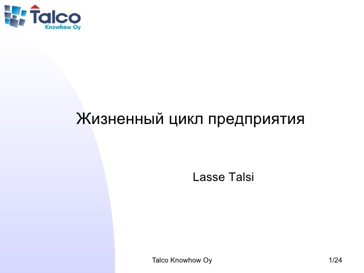 Жизненный цикл предприятия                  Lasse Talsi        Talco Knowhow Oy        1/24