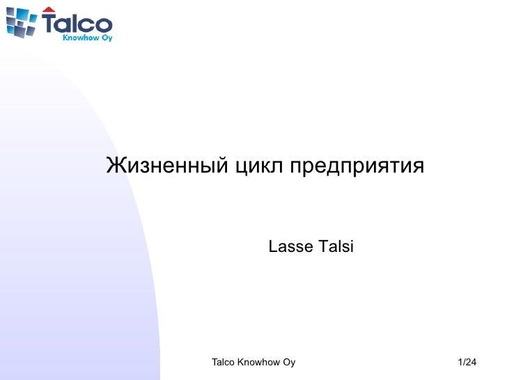 Практическая информация о процедуре регистрации компании в Финляндии - Лассе Талси, Talco Knowhow Oy, исполнительный директор и сертифицированн�