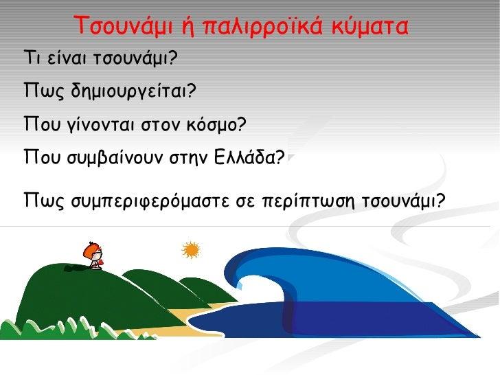 Τσουνάμι ή παλιρροϊκά κύματαΤι είναι τσουνάμι?Πως δημιουργείται?Που γίνονται στον κόσμο?Που συμβαίνουν στην Ελλάδα?Πως συμ...