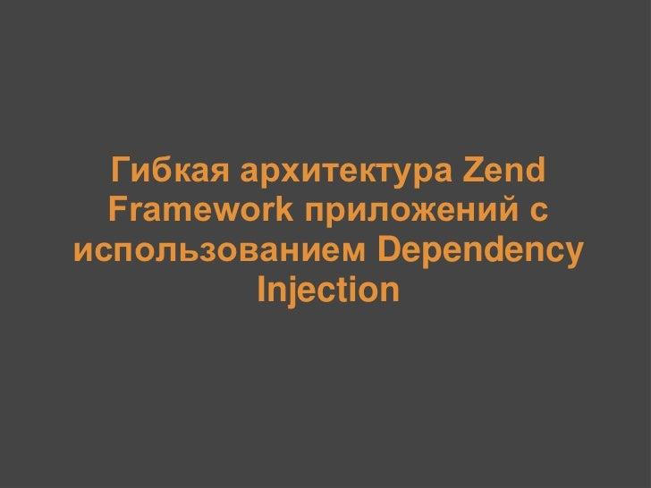 Гибкая архитектура Zend  Framework приложений сиспользованием Dependency          Injection