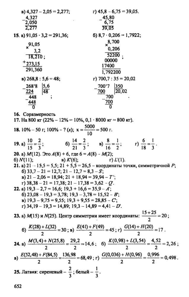 Гамбарин 5 класс ответы