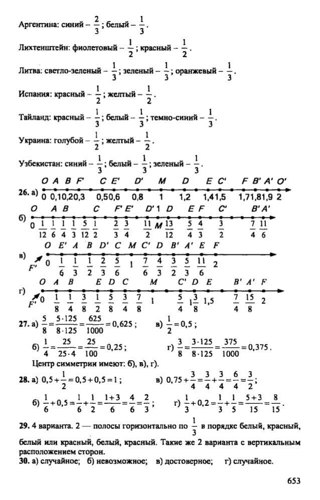 Гдз по математике 6 класс контрольная номер 7