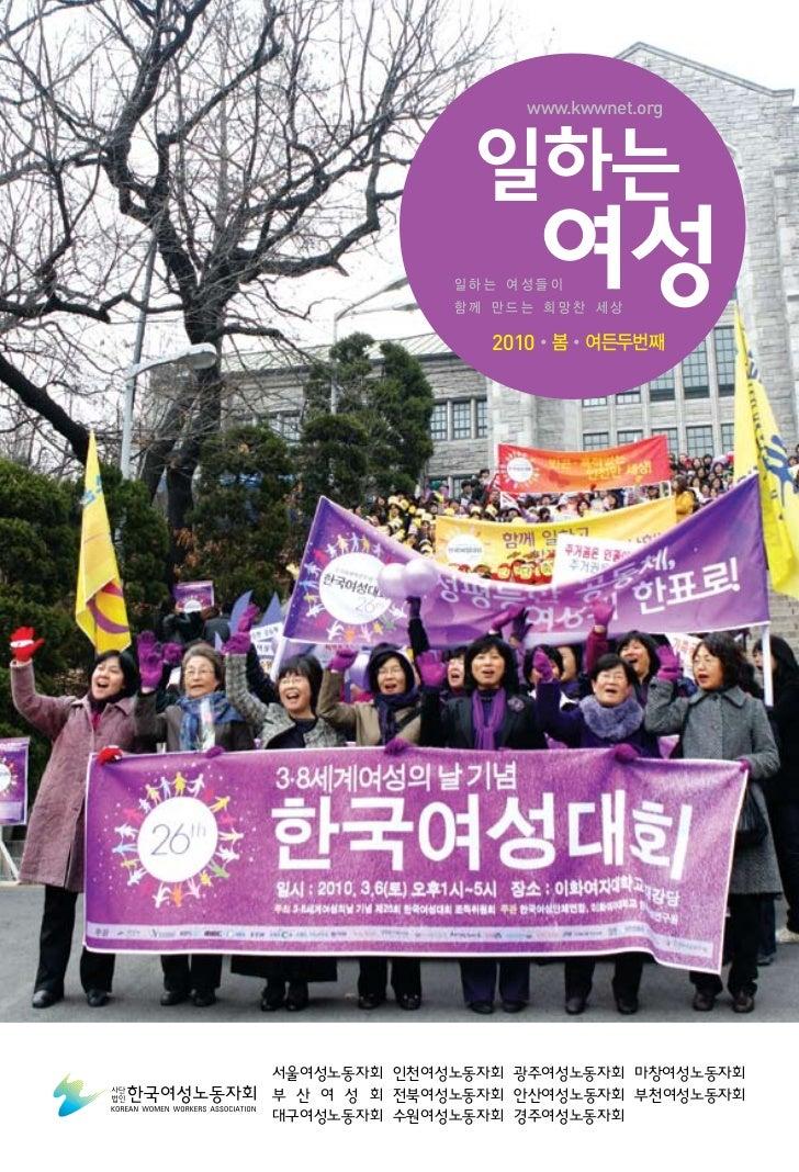 www.kwwnet.org               일하는                   여성             일하는 여성들이             함께 만드는 희망찬 세상                2010•봄...