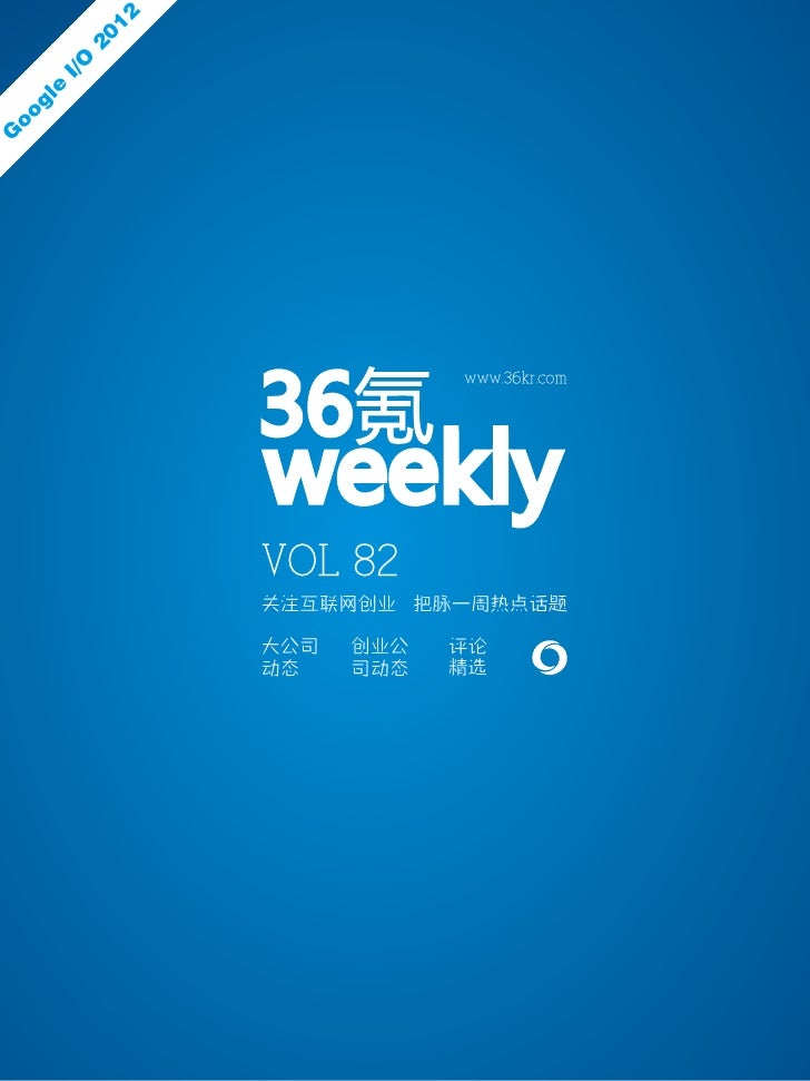 12         20    I/O     36kr weekly VOL 82     e  glooG                                      www.36kr.com                ...