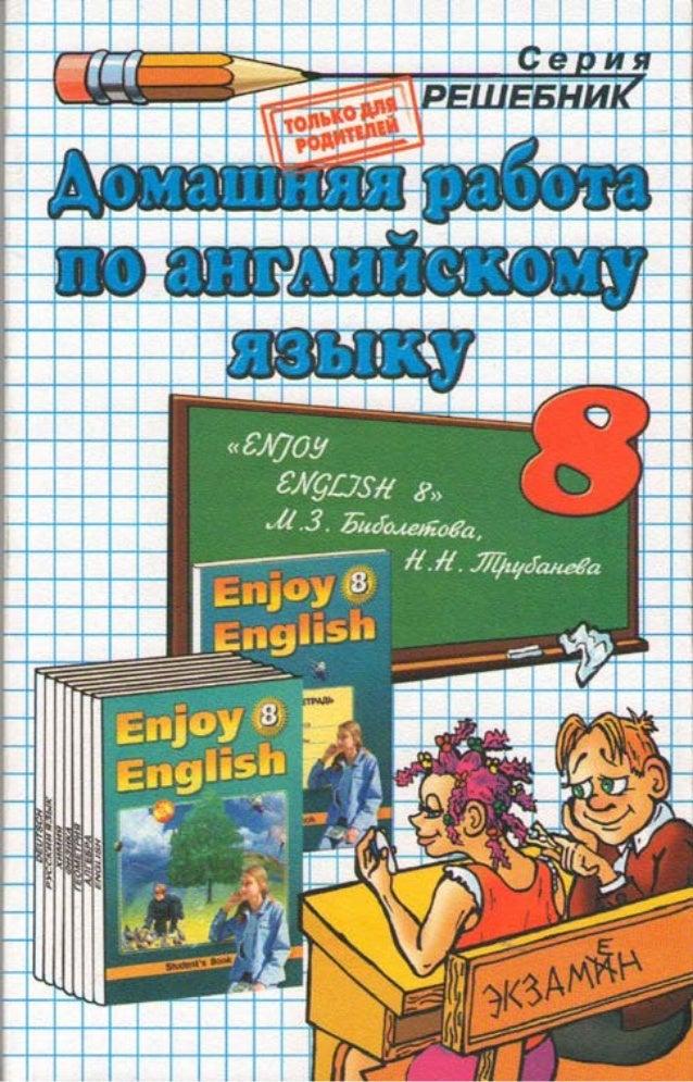 Английский Карпюк 5 Класс Скачать
