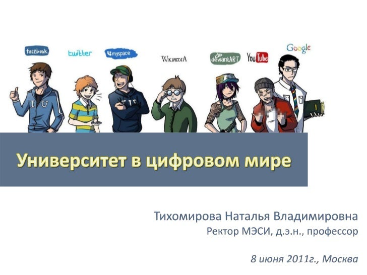 университет в цифровом мире 8 июня 2011