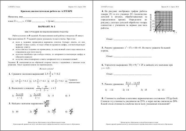 Диагностическая работа по математике 8 класс с ответами 2017 год