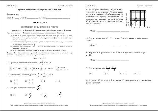 Ответы на диагностическую работу по математике 8 класс 2015