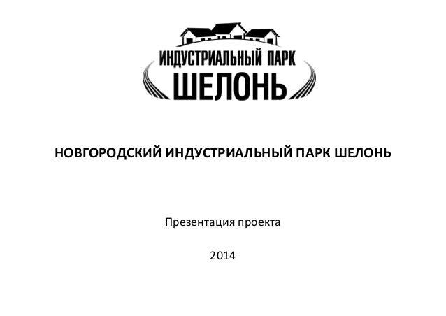 НОВГОРОДСКИЙ ИНДУСТРИАЛЬНЫЙ ПАРК ШЕЛОНЬ Презентация проекта 2014