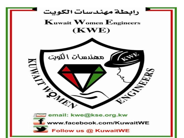 Kuwait Women Engineers                 KWE• is a league part of Kuwait Society of  Engineers, it main vision is to serve t...