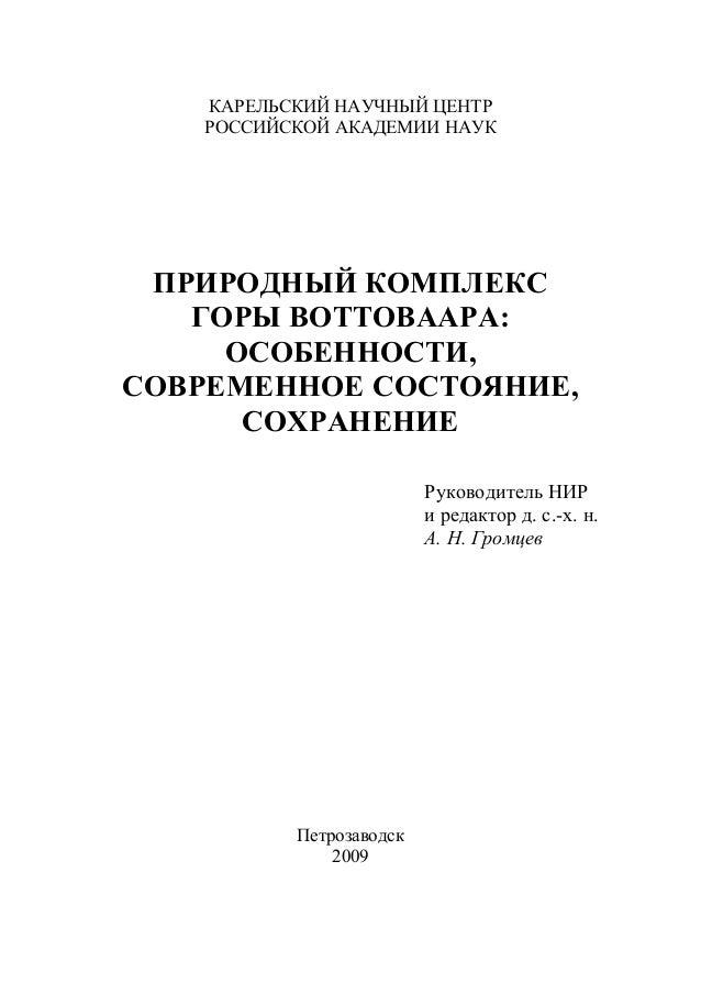 КОМПЛЕКС ГОРЫ ВОТТОВААРА: