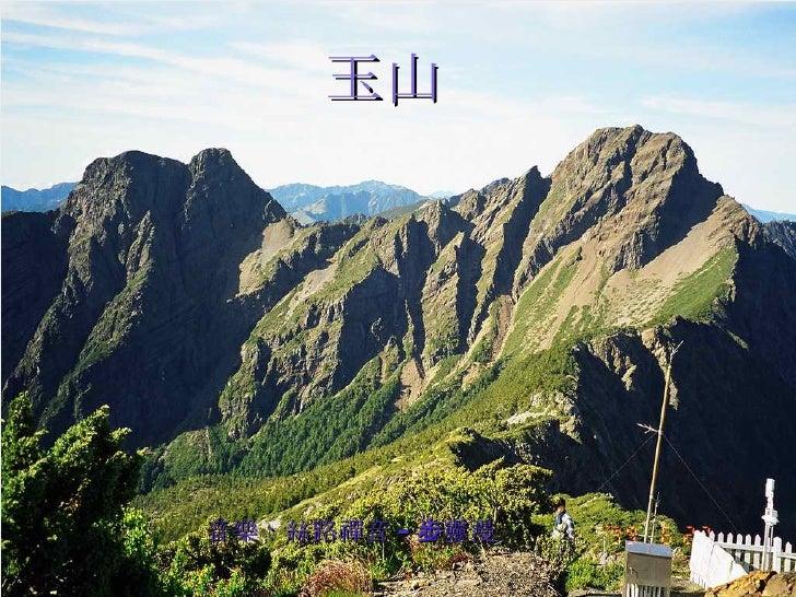 玉山 音樂: 絲路禪音 - 心靈漫步             1999 年 6 月 23 日 鄭福平 攝製
