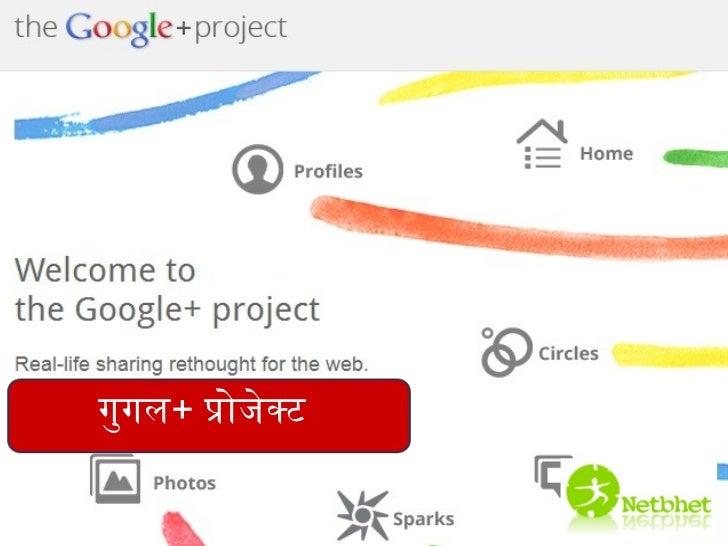 Google plus project (Marathi)