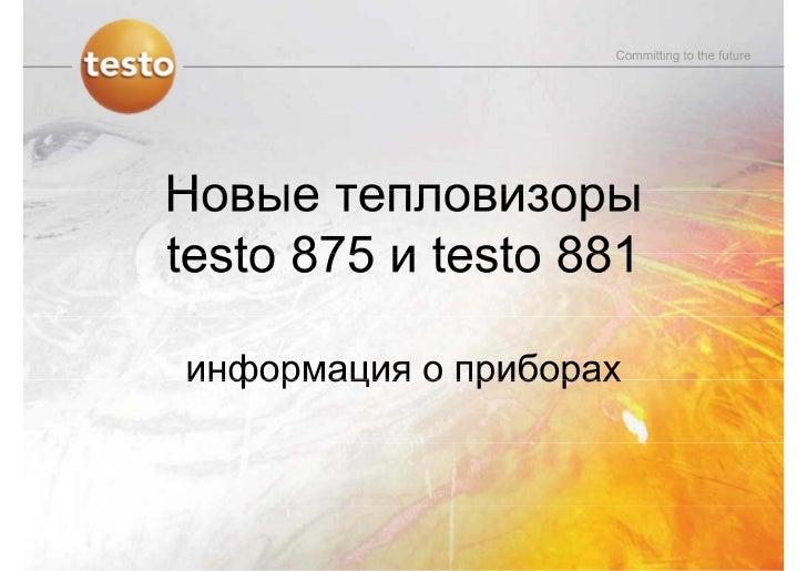 INNOTEC LLC (INNOTEK MMC), tel:+99455 6610664, email: sales@innotec.az, web: www.innotec.az, www.testo.com        INNOTEC ...