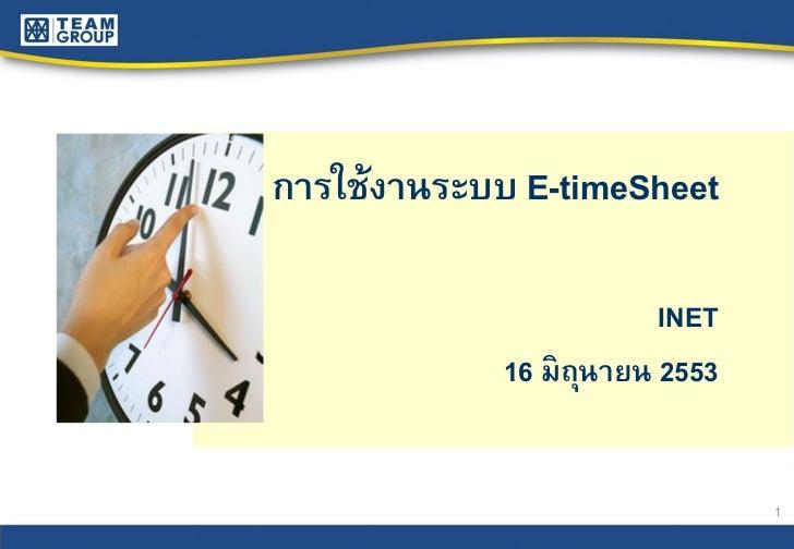 การใช้งานระบบ E-timeSheet                       INET            16 มิถนายน 2553                  ุ                        ...
