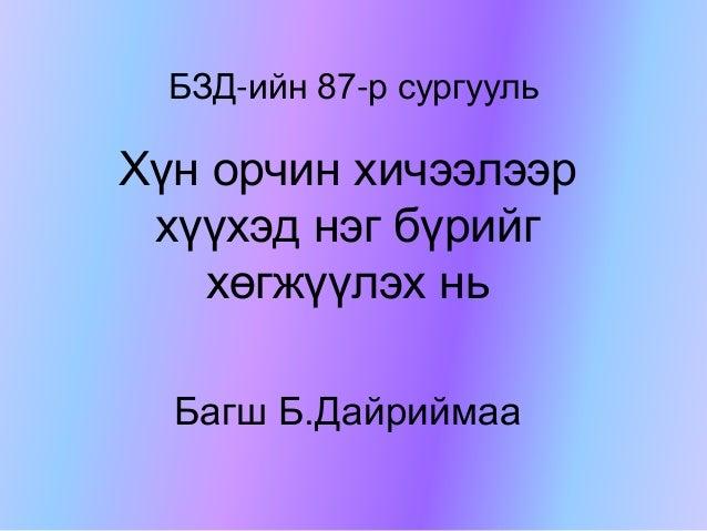 87r surguuli b.dairiimaa-хүн орчин