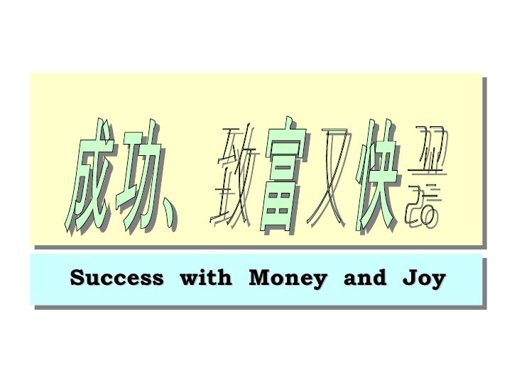 成功、致富又快乐 Success  with  Money  and  Joy