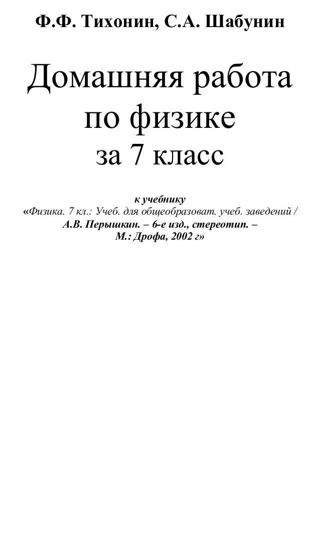 Перышкин Сборник Задач По Физике 7-9 Класс