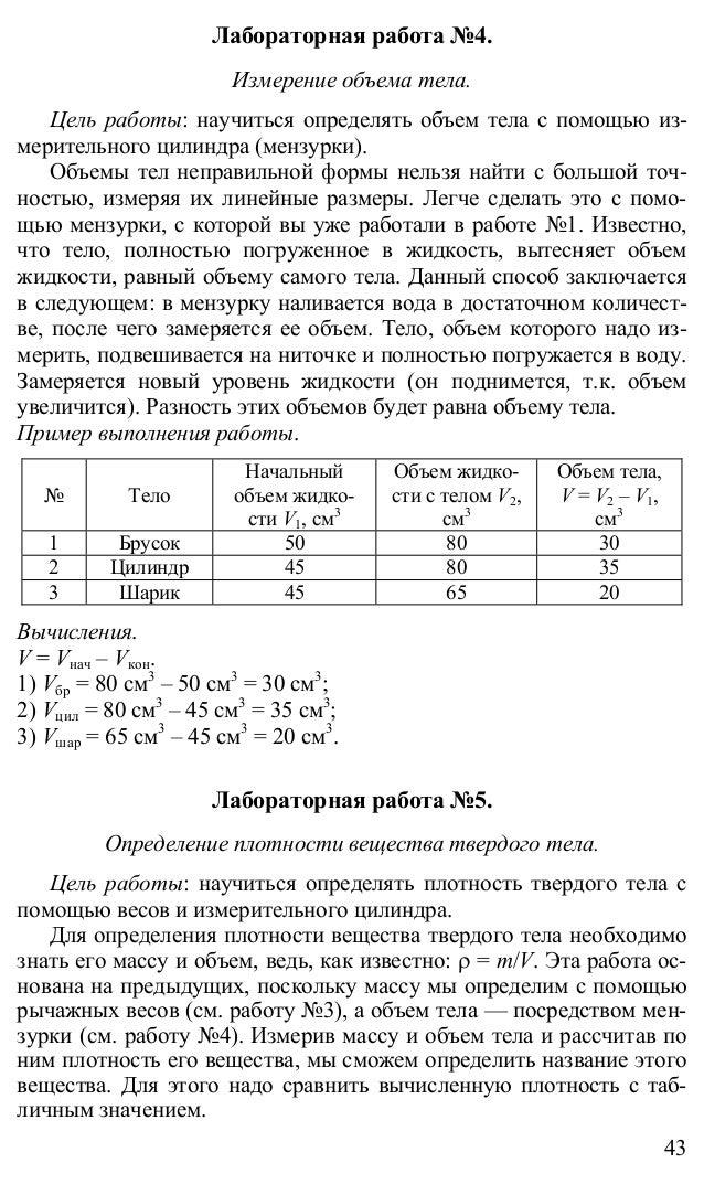 работа гдз класс учебник лабораторная физике перышкин по 8 7