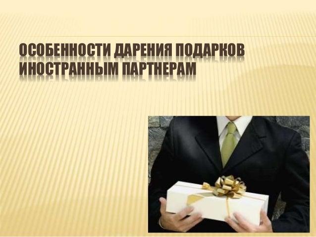Поздравление деловой этикет