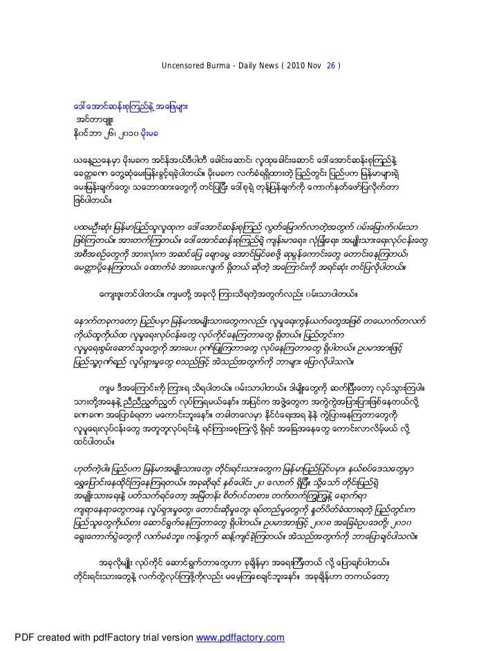 Uncensored Burma - Daily News ( 2010 Nov 26 )             ေဒၚေအာင္ဆန္းစုၾကည္နဲ႔ အေျဖမ်ား             အင္တာဗ်ဴး            ...