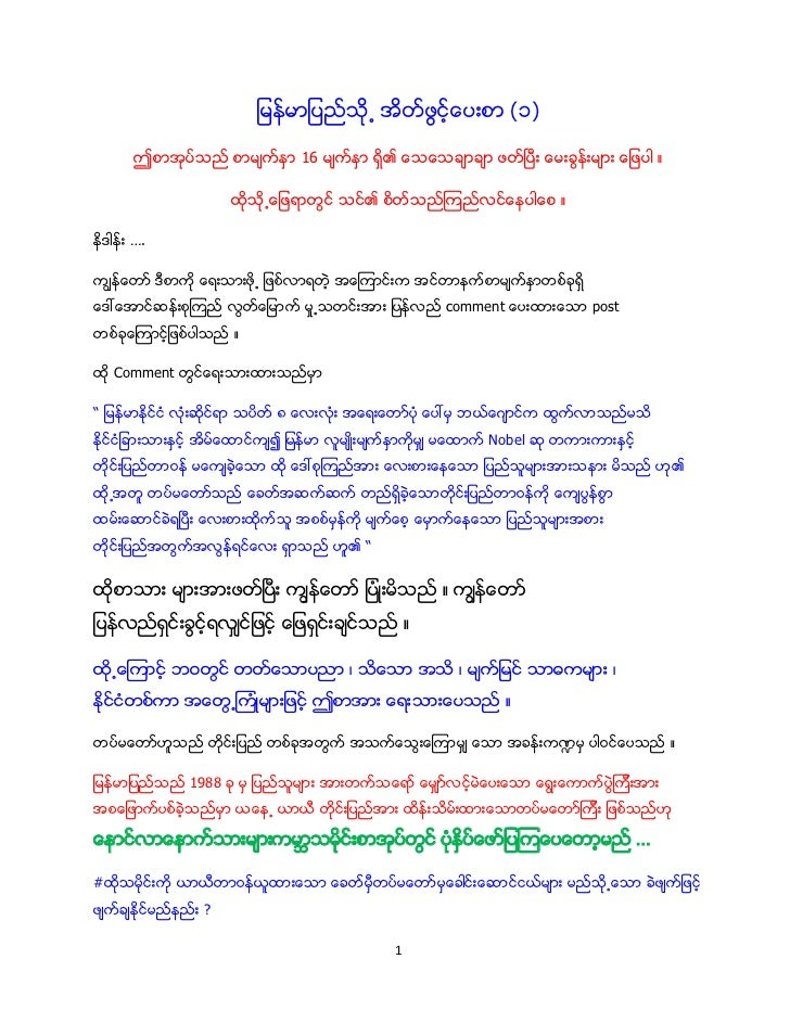 Flyer to Myanmar 1
