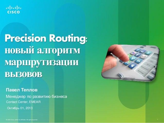 Precision Routing: новый алгоритм маршрутизации вызовов