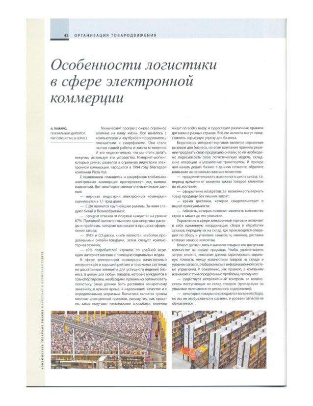 2015_ECOMMERCE LOGISTICS RUSSIAN